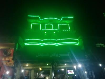 Al Riaz Hotel Lahore